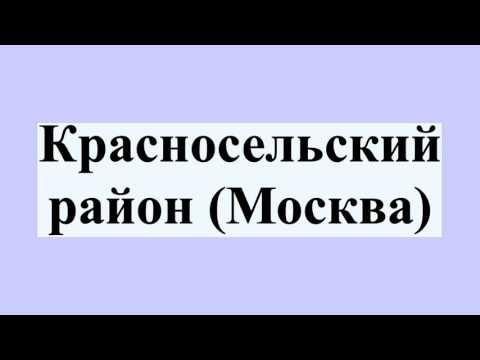 Красносельский район (Москва)