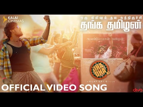 Oru Nimisham Thala Sutthiduchchi (Video Song)   DHA DHA 87   Charuhassan   V.M. Mahalingam