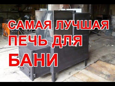 видео: Лучшая печь для русской бани