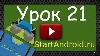 Start Аndroid: Урок 21. Создание и вызов Activity. (программирование под андроид)