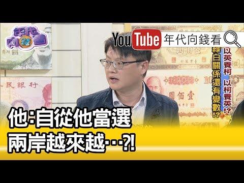 精彩片段》陳奕齊:韓國瑜崛起是因為…?!【年代向錢看】