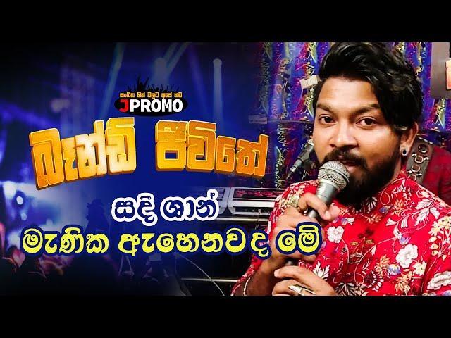 Manika Ahenawada Me Live - Adarei Man Adarei - Sadee Shaanj promo band jeewithe spiders 2021