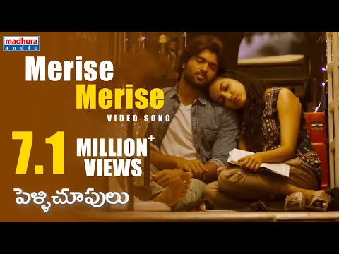 Pelli Choopulu Telugu Movie Songs | Merise...