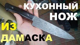 кухонный нож из дамасской стали