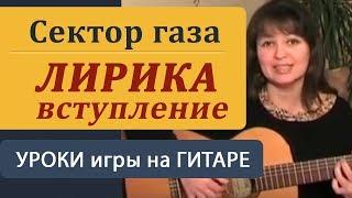 уроки игры на гитаре для начинающих.Вступление к песне Лирика Сектор Газа. Песни под гитару.