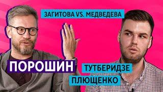 ПОРОШИН о фигурном катании бордель и Голливуд Плющенко и Тутберидзе