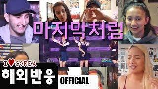 블랙핑크(Black Pink) - 마지막처럼/해외반응 Live stage reaction