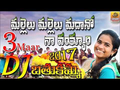Madano Na Vayyari Bathukamma Dj Song | Bathukamma Dj Songs| 2017 Bathukamma Songs|Telangana Dj Songs