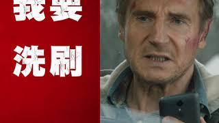 威視電影【倒數反擊】即刻制裁預告(10.08 搶先全球上映)