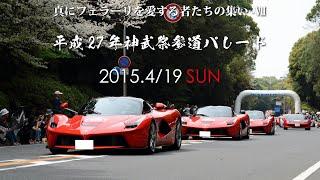 2015年4月19日(日)に奈良県橿原市、橿原神宮で開催 真にフェラーリを...