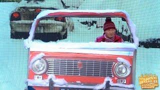 Уральские пельмени: Не заводится машина зимой в мороз