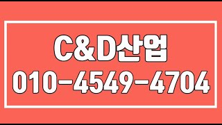 C&D산업,부산시H빔,부산시철구조물,부산시판넬작…