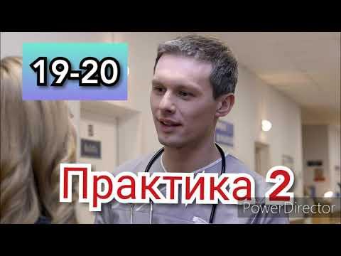 Сериал Практика 2 сезон 19-20 серии
