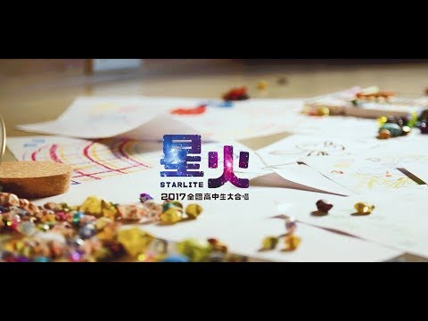 ::首播 :: 星火  2017全國高中生大合唱(官方正式HD版)