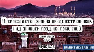 Ильшат Абу Сальман. Разъяснение лженауки Аль Калям (рациональное богословие). Урок № 6