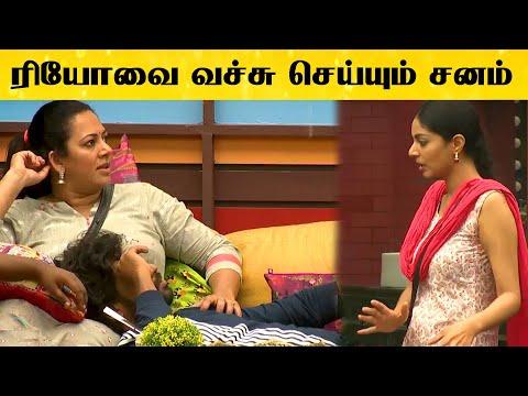 முடிவடையாத ரியோ, சனம் சண்டை - கடுப்பான ரசிகர்கள்.!! | Bigg Boss 4 Tamil | Rio Raj and Sanam Fight