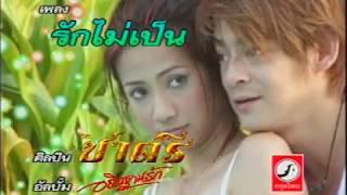 รักไม่เป็น - วงชาตรี [ MV KARAOKE ]