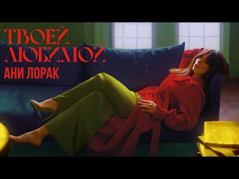 Ани Лорак - Твоей любимой (Official Lyric Video)