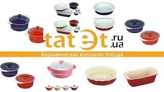 Керамическая кухонная посуда цена на торговом портале Tatet.UA