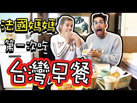 台灣VS法國早餐大PK!🔥法國媽媽能不能接受台灣的早餐🤔?