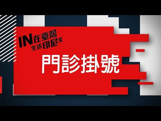 印尼語「門診掛號」│《語言學習》IN在台灣・生活印尼文×S2