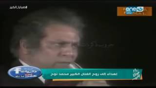 صبايا الخير-  شاهد ماذا قالت ريهام سعيد عن الفنان محمد نوح
