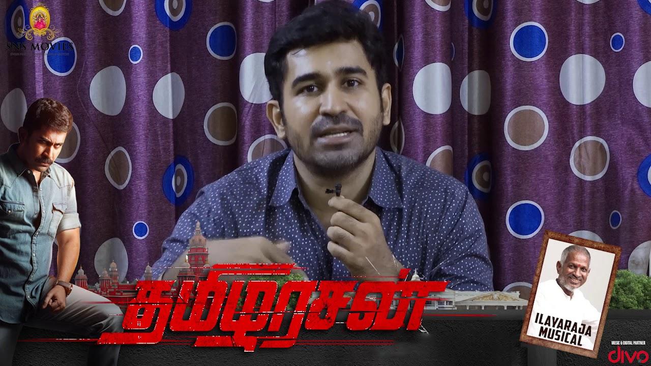 Actor Vijay Antony about Isaignani Ilaiyaraaja at Thamezharasan Audio Launch   SNS Movies