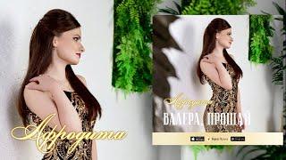 Afrodita/Афродита - Валера, прощай