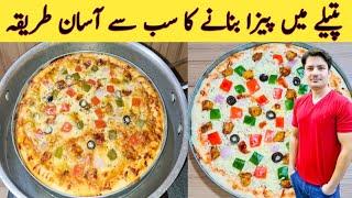 Pizza Recipe Without Oven  Pizza Sauce  Pizza Dough گھر پر پتیلے میں پیزا بنائیں  Ijaz Ansari