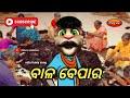 Bala bepara_odia funny video song
