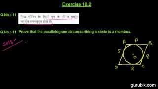 Hindi : Ex 10.2 : Q.11 : Prove that the parallelogram circumscribing...Ch 10 | Math for Class X CBSE