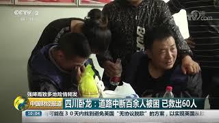 [中国财经报道]强降雨致多地险情频发 四川卧龙:道路中断百余人被困 已救出60人| CCTV财经