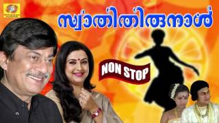 Download Malayalam Film Songs | Swathi Thirunal | Non Stop Movie Songs | Full Movie Songs MP3 song and Music Video