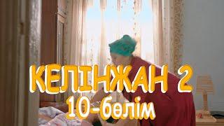«Келінжан 2» телехикаясы. 10-бөлім / Телесериал «Келинжан 2». 10-серия