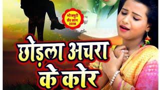 Santu Singhaniya   👌👌 super Hit Song 2018    अब ना रहब ससुरारी में ।।