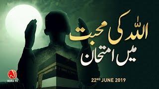Allah Ki Mohabbat Mein Imtihan   Younus AlGohar   ALRA TV