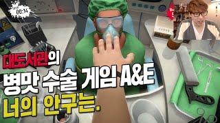 Buzzbean] Bizarre Surgery Game DLC - Your Eyeballs will. (Brutality Warning)