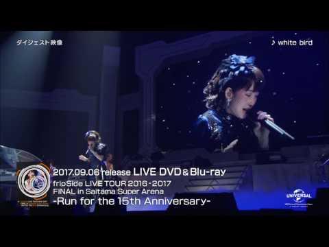【fripSide】2017.09.06発売 FripSide さいたまスーパーアリーナ公演 Blu-ray&DVDダイジェスト映像