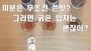 커피 입자의 크기와 추출력/ 그라인더를 이기려 하면 안…