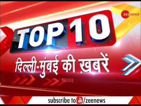 Watch top 10 news from Delhi-Mumbai thumbnail