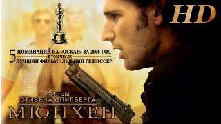 Мюнхен (2005) - Дублированный Трейлер HD