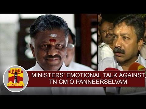 Ministers C. V. Shanmugam's emotional talk against TN CM O.Panneerselvam | Thanthi TV