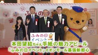 日本郵便は11月7日、イオンモールの協力を得て開催している「ふみの日イ...