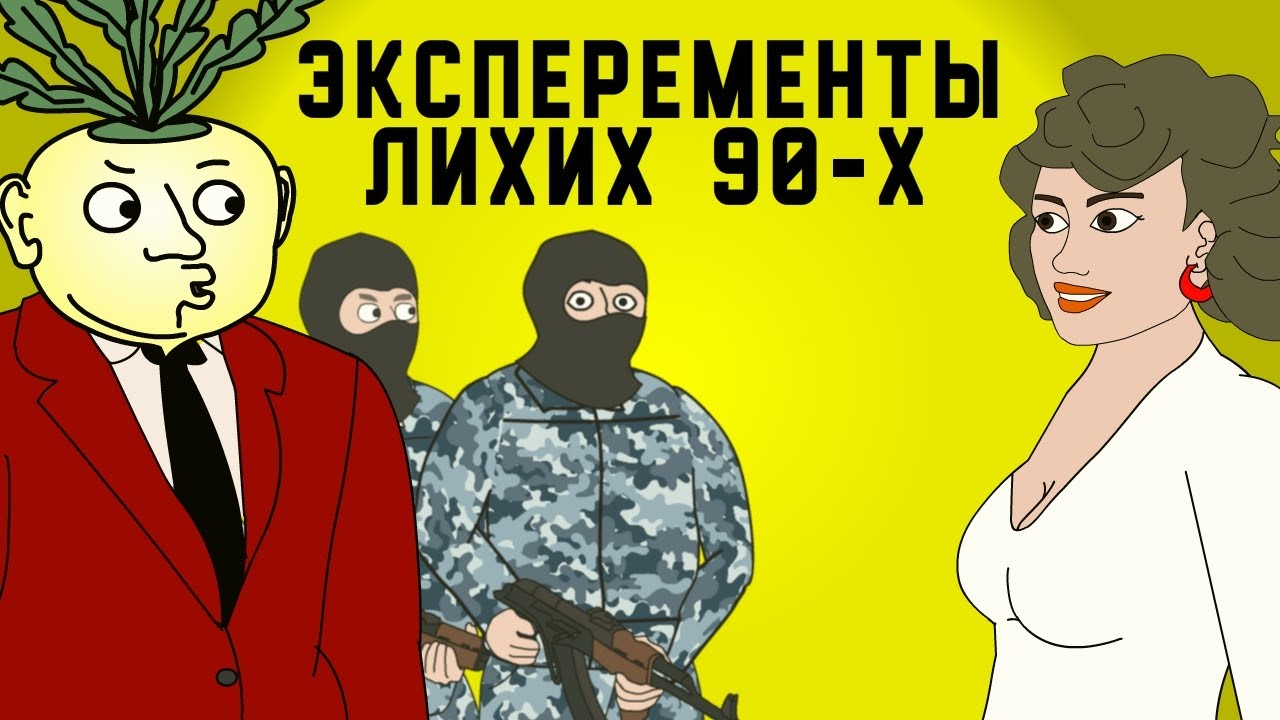 """ДРУГИЕ 90-е. КАКИЕ ОНИ? (Бандитская Анимация)  Репка """"Лихие 90-е"""" 4 сезон 8 серия"""
