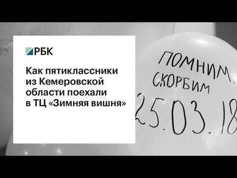 Как пятиклассники из Кемеровской области поехали в ТЦ «Зимняя вишня»