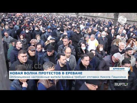 Жители Еревана требуют отставки Никола Пашиняна