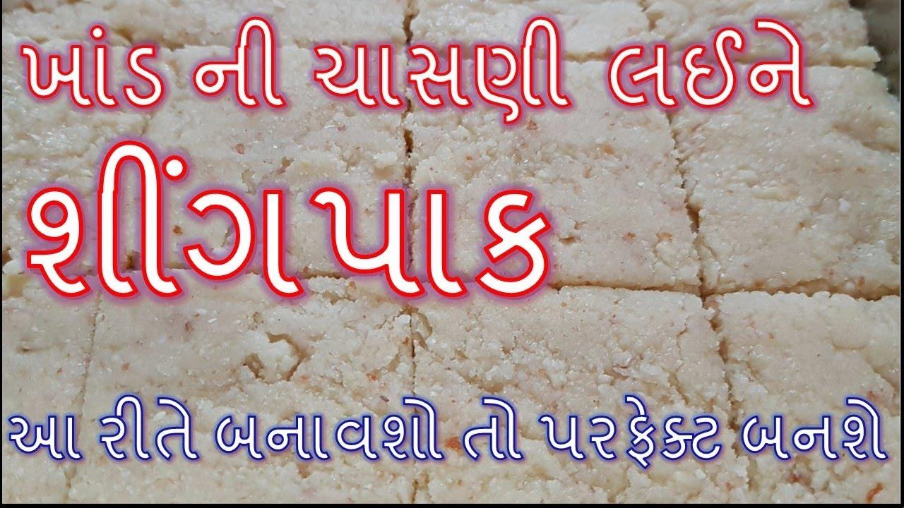 ચાસણી લઈને પરફેક્ટ સિંગપાક બનાવવા ની રીત/ Mandvi Paak Recipe
