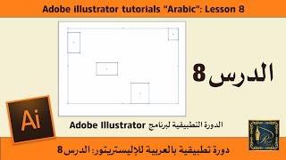 Adobe illustrator الدرس 8 للدورة التطبيقية لبرنامج