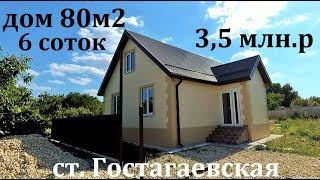 Продажа дома без посредников. ст. Гостагаевская, Анапа
