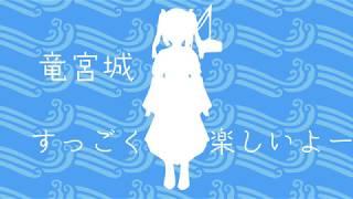 【シークレット自己紹介動画】竜宮うら